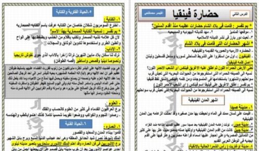 مذكرة التاريخ للصف الاول الثانوي الفصل الدراسي الثانى 2019 أ/ محمد فتحي