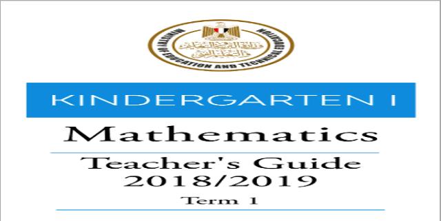 تحميل كتاب دليل المعلم Math لكي جي 1 ترم أول 2019 232