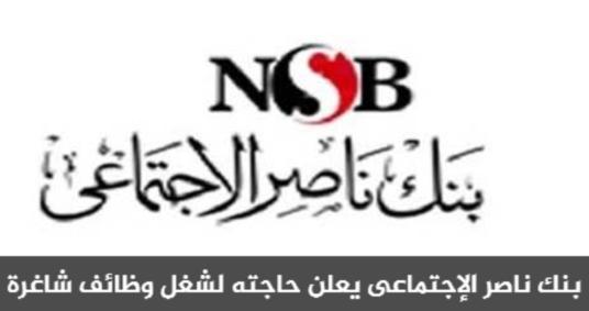 """""""بنك ناصر الاجتماعي"""" يعلن عن وظائف جديدة.. التقديم لمدة 30 يوما  2322"""