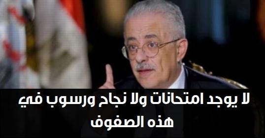 فيديو.. وزير التعليم: لا يوجد امتحانات ولا نجاح ولا رسوب في الصف الأول والثاني والثالث الابتدائي 2333
