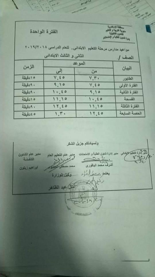 مواعيد الطابور والحصص والفترات للعام الدراسي 2018 - 2019 2335