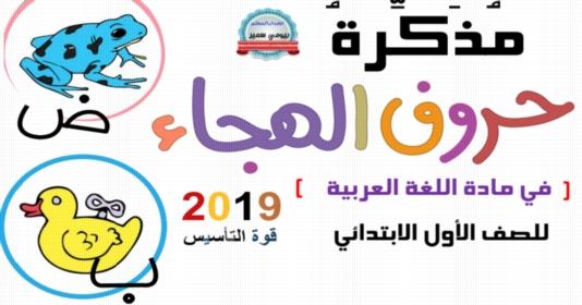 مذكرة اللغة العربية للصف الأول الابتدائي 2019.. قوة التأسيس 2339