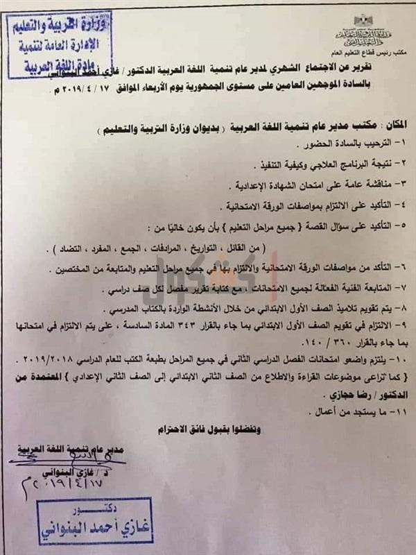 """تعليمات مستشار اللغة العربية الجديدة بشأن مواصفات امتحان الترم الثاني """"مستند"""" 23411"""