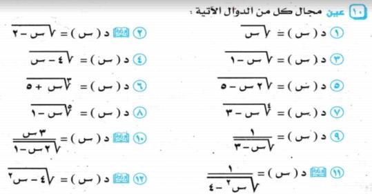 بوكليت الماهر في الرياضيات للصف الثاني الثانوي ترم أول 2019 2346