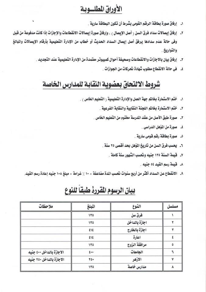 الأوراق المطلوبة لاستخراج كارنيه نقابة المعلمين الجديد 2347