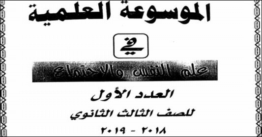 مذكرة الموسوعة في علم نفس والاجتماع للصف الثالث الثانوى 2019 أ/ حاتم هيبه 2352