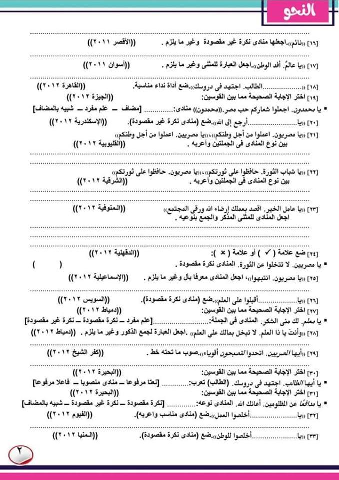 مراجعة علي درس المنادي للثالث الاعدادي ترم أول من واقع الامتحانات 2355