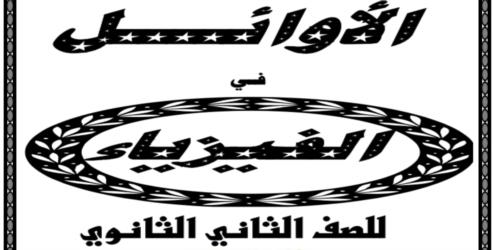مذكرة الأوائل في الفيزياء للصف الثانى الثانوى 2019 أ/ عبدالمعطي حجازي 2358