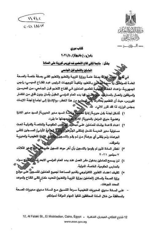 آخر موعد 7 سبتمبر..  منع المعلمين من دخول المدارس إلا بعد أخذ لقاح كورونا 23692510