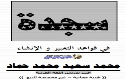 مذكرة التعبير والإنشاء للصف الثالث الاعدادي 2019 أ/ محمد حماد 2373