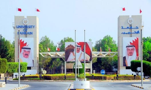 """للتعاقد.. أعضاء هيئة تدريس """"من معيد إلي أستاذ"""" لجامعة البحرين 2377"""