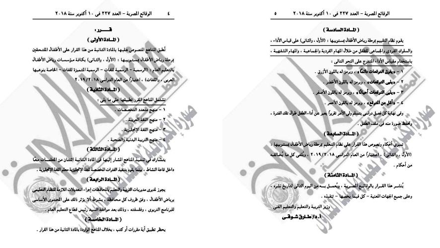 """الجريدة الرسمية"""" تنشر قرارات وزير التعليم بشأن نظام التعليم الجديد والمقررات الدراسية ومن يقوم بالتدريس 2382"""