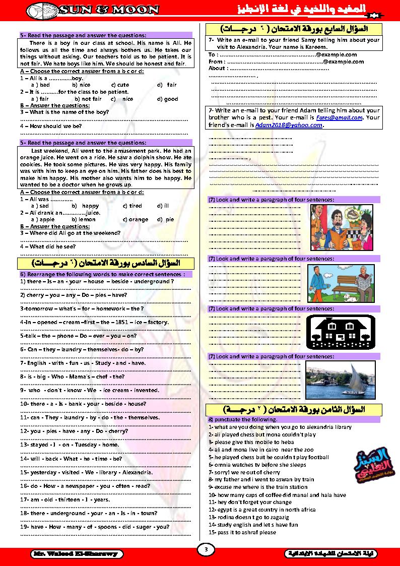 التوقعات النهائية ومراجعة لية الامتحان في اللغة الانجليزية للصف السادس الابتدائي ترم أول 2019 240