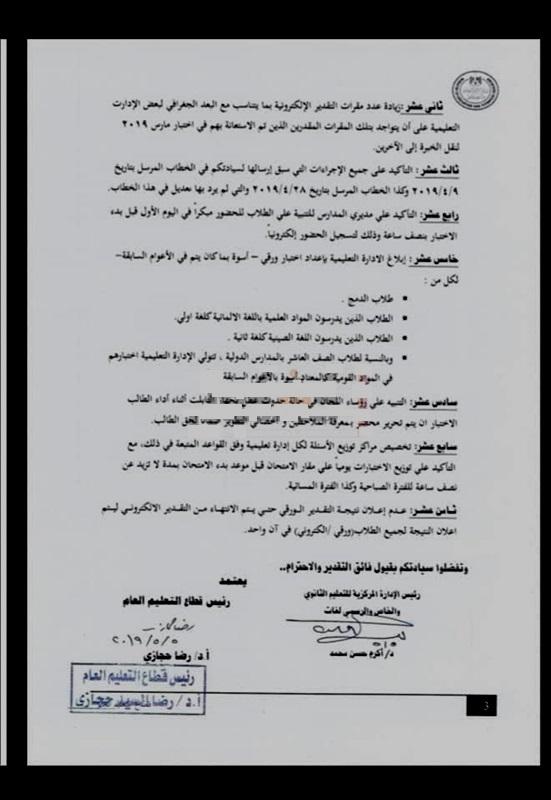 """الإجراءات الاحتياطية للتعليم بشأن امتحان مايو الإلكتروني """"مستند"""" 24010"""