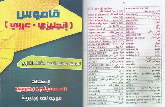مذكرة تأسيس طلاب ثانوية عامة في اللغة الانجليزية 2410