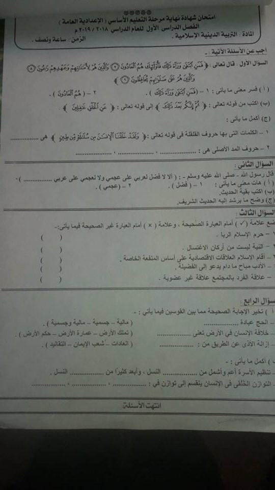 امتحان التربية الاسلامية للصف الثالث الاعدادي ترم أول 2019 محافظة أسيوط 24101