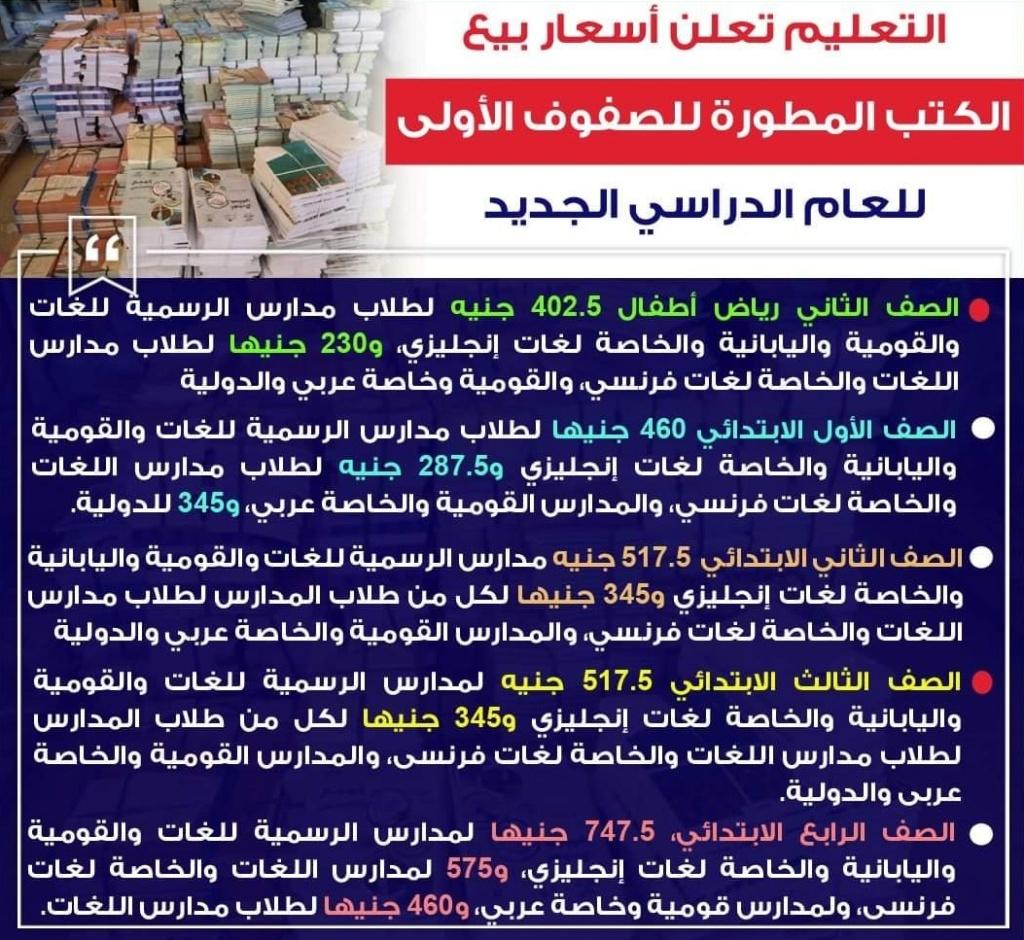 """التعليم"""" تحدد أسعار بيع الكتب المطورة لطلاب مدارس الرسمية للغات والقومية واليابانية والخاصة لغات 24146310"""