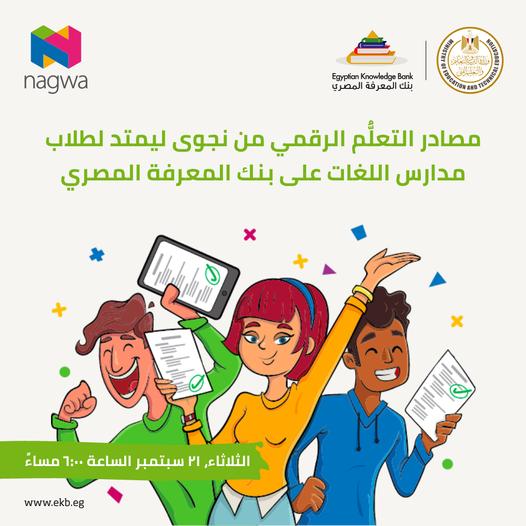 """رسالة وزير التعليم لطلاب مدارس اللغات..  التعرَّف على مصادر """"نجوى"""" ليمتد باللغة الإنجليزية 24199410"""