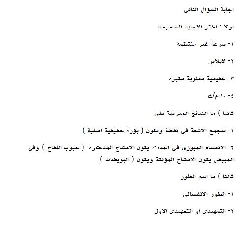 اجابة امتحان العلوم للصف الثالث الاعدادي ترم أول 2019 محافظة الاسكندرية 242