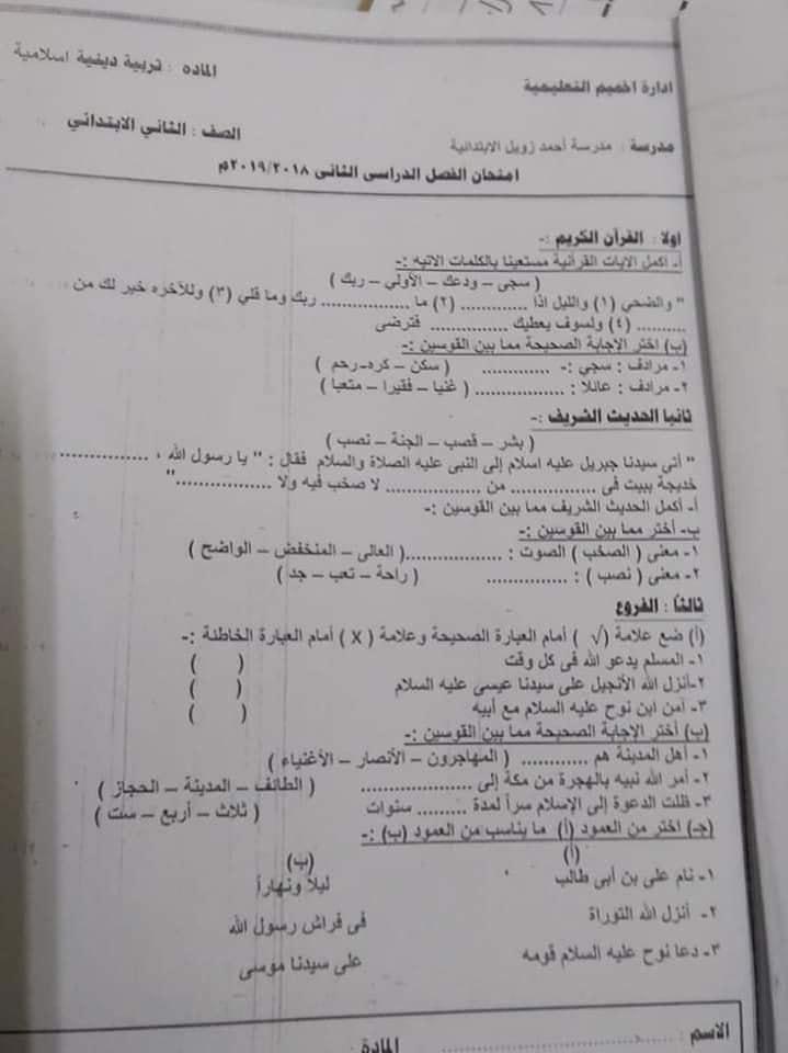 امتحان التربية الاسلامية للصف الثاني الابتدائي ترم ثاني 2019 ادارة أخميم التعليمية 24202