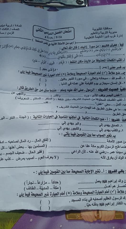امتحان العربي والدين للصف الثالث الابتدائي ترم ثاني 2019 ادارة غرب شبرا الخيمة التعليمية 24205