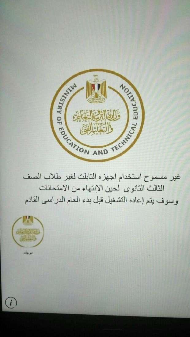 قرار عاجل من وزارة التربية والتعليم بشأن تابلت طلاب أولى وثانية وثالثة ثانوي  24271310