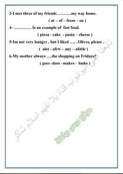 امتحان مارس للصف الثاني الأعدادي جميع المواد علي النظام الجديد 24375