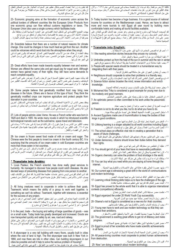 نماذج محلولة لسؤال الترجمة من دليل تقويم الطالب للصف الثالث الثانوي (وورد)  245