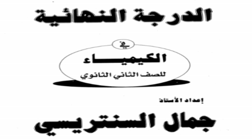 مراجعة الدرجة النهائية في الكيمياء للصف الثاني الثانوي 2019 أ/ جمال السنتريسي 2462