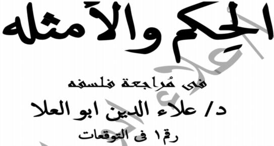 أفضل مراجعة فلسفة نهائية للصف الثالث الثانوى 2019 د/ علاء الدين أبو العلا 25010
