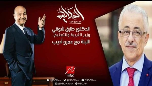 """وزير التعليم اليوم مع عمرو أديب .. برنامج """"الحكاية"""" - mbc مصر 25012"""