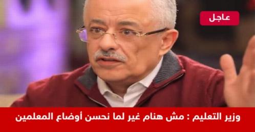 """شوقي: مش هنام غير لما نحسن أوضاع المعلمين """"فيديو"""" 25139"""