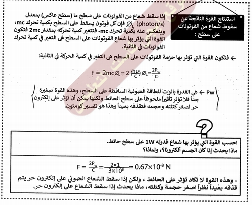 أفضل مراجعة فيزياء للصف الثالث الثانوي 2019 أ/ محمد عبد المعبود 25155