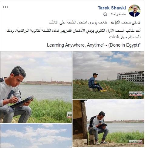 شوقي: Learning Anywhere, Anytime Done in Egypt 25156