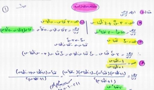 اجابات كتاب التفاضل والتكامل س و ج للصف الثالث الثانوى أ/ محمد سيف الاسلام 25171