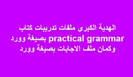 ملفات تدريبات كتاب practical grammar بصيغة وورد + ملف الاجابات بصيغة وورد 25173