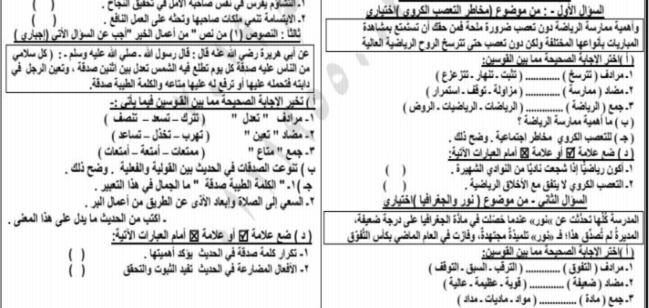 15 اختبار لغة عربية للصف الاول الاعدادي لن يخرج عنها امتحان الترم الثاني أ/ حسن بن عاصم 25176