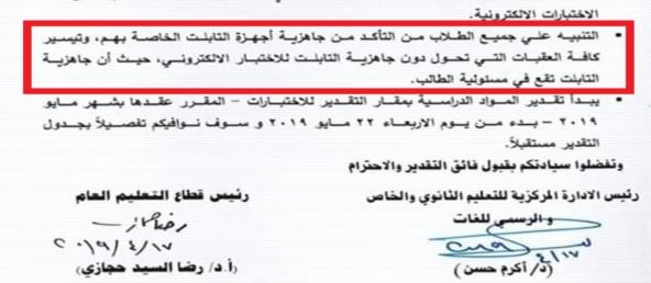 """التعليم: تجهيز التابلت للامتحان مسئولية الطالب """"مستند""""  25182"""