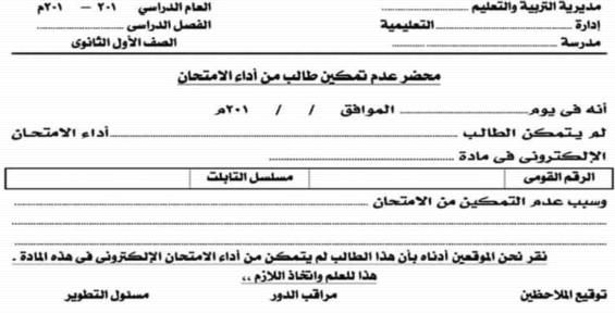 """محاضر رسمية لطلاب أولى ثانوي الذين يتغيبوا عن امتحان مايو """"مستند"""" 25186"""