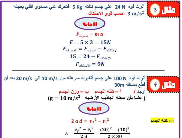 مراجعة فيزياء أولى ثانوي ترم ثاني - كمية التحرك و قانون نيوتن 25188