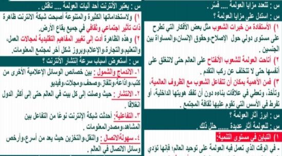 مراجعة علم الإجتماع س و ج للثانوية العامة أ/ ايهاب السعدني 25214