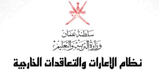 للمعلمين والمعلمات.. فتح التسجيل بإعارات وتعاقدات سلطنة عمان 2019 / 2020 الكترونياً - سجل الآن 25224