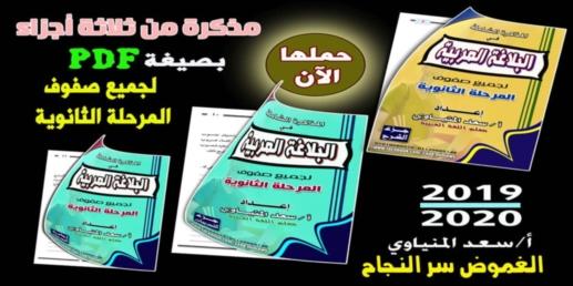 أضخم مذكرة في البلاغة العربية للصفوف الثانوية أ/ سعد المنياوي 25237