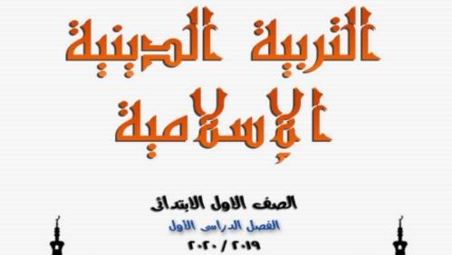 """مذكرة التربية الإسلامية """"منهج جديد"""" للصف الأول الابتدائي ترم أول 2020 أ/ مصطفي الكيلاني  25255"""