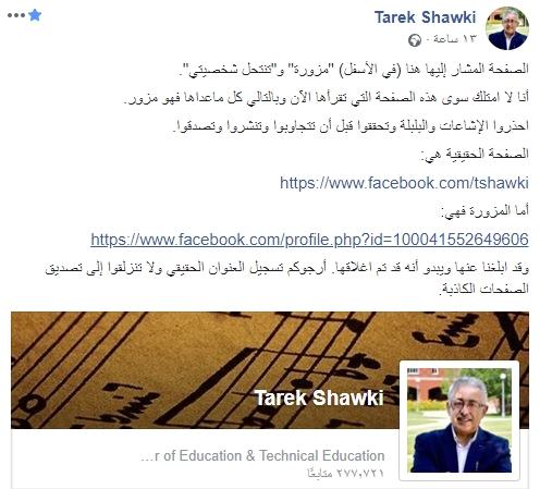 عاجل: وزير التعليم يحذر المعلمين الذين يتابعونه على الفيس بوك من أمر مهم 25258