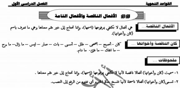 مذكرة النحو للصف الاول الثانوي ترم أول 2020 أ/ أحمد توفيق 25261