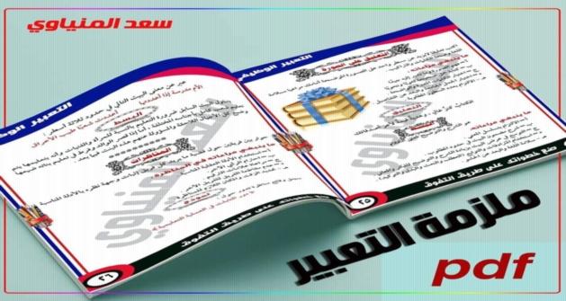 مذكرة التعبير الوظيفي لجميع صفوف المرحلة الثانوية أ/ سعد المنياوي 25263