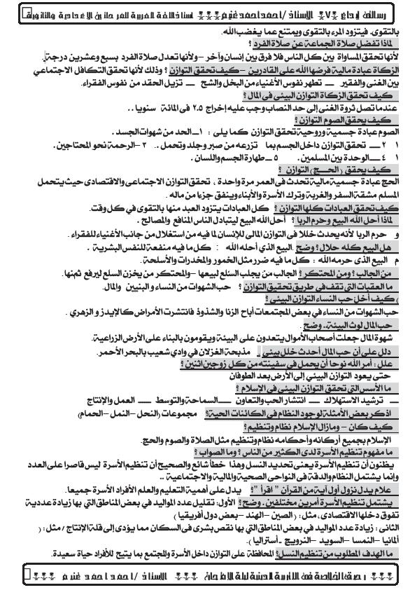 ملخص خواطر اسلاميه سؤال وجواب للصف الثالث الاعدادي في 3 ورقات 253
