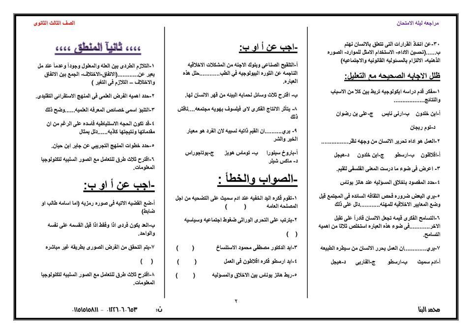 توقعات لامتحان الفلسفة والمنطق للثانوية العامة.. مستر محمد البنا 254