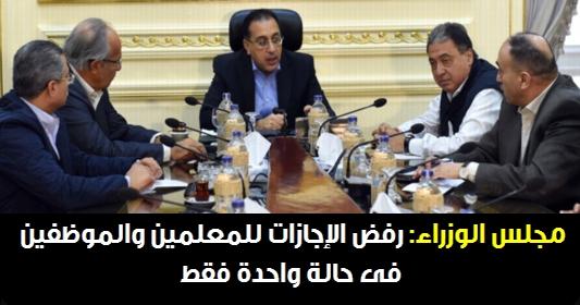 بالمستندات.. مجلس الوزراء: رفض الإجازات للمعلمين والموظفين فى حالة واحدة فقط 2545